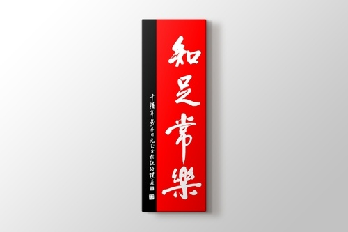 Picture of Japanese Characters